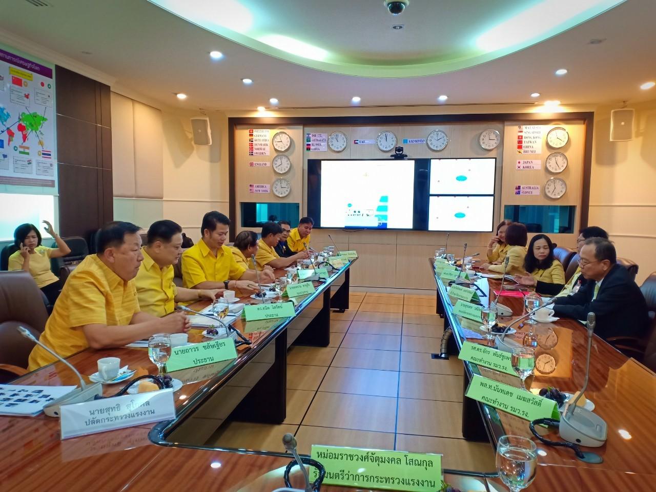 รมว.แรงงาน ให้การต้อนรับคณะกรรมการสภาที่ปรึกษาเพื่อพัฒนาแรงงานแห่งชาติ ชุดที่ ๑๘